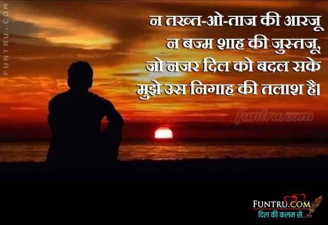 Aarzoo Shayari - Na Takht-o-Taaj Ki Aarzoo