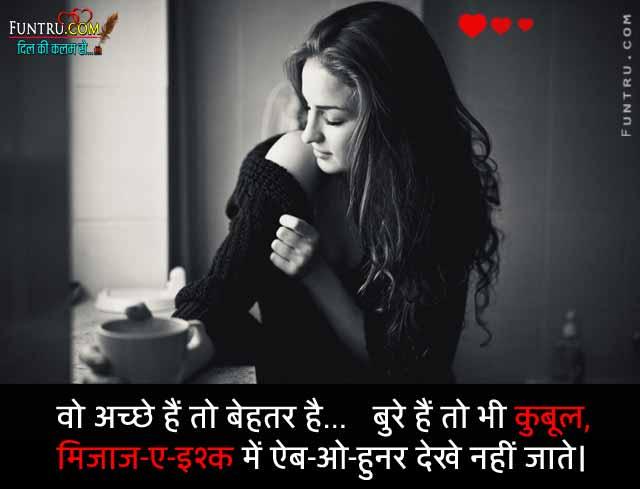 Mijaz E Ishq - Ishq Shayari In Hindi