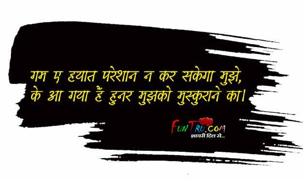 Hindi Attitude Shayari Hunar Muskurane Ka