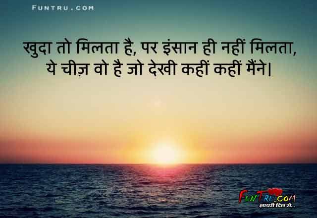 Innsaan Hi Nahi Milta - Insaniyat Shayari