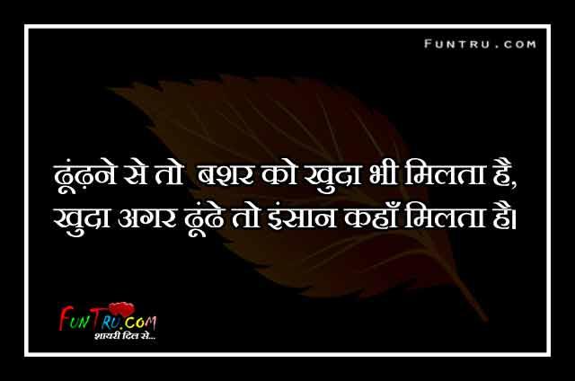 Insaan Kahan Milta Hai - New Insaniyat Shayari Hindi
