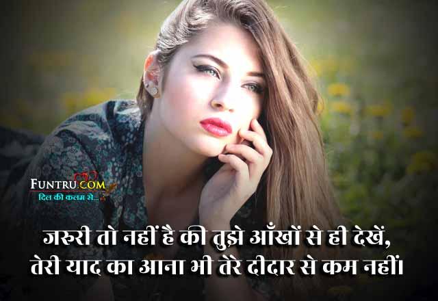 Deedar Shayari Aankhon Se Hi Dekhein