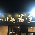 狭山市のおすすめつけ麺 茜堂