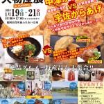周防灘地域大物産展 in FUKUOKA