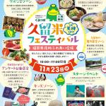 久留米フェスティバル in 天神2017