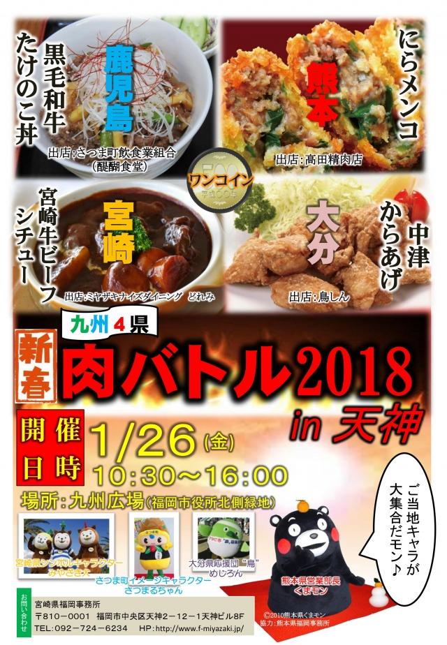 新春!九州4県肉バトル2018 in 天神