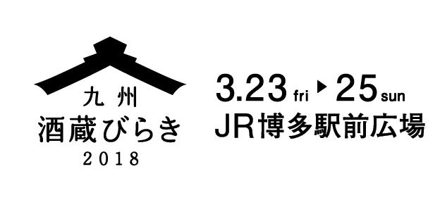 ほろ酔い気分で九州各地の恵みを博多駅前で堪能!九州酒蔵びらき2018
