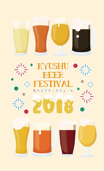 出来たて工場直送クラフトビールを飲み比べ!九州最大級のクラフトビールの祭典、2018年も開催!九州ビアフェスティバル2018福岡城&熊本うまいものフェスティバル