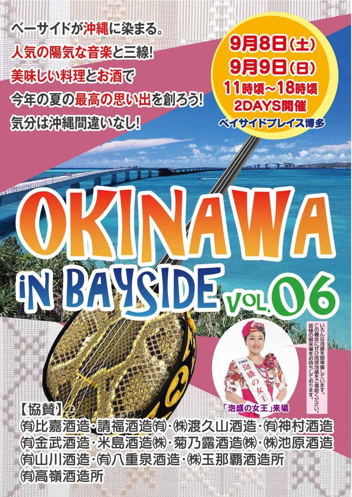 ベイサイドが沖縄に染まる。人気の陽気な音楽と三線!美味しい料理とお酒で今年の夏の最高の思い出を創ろう!気分は沖縄間違いなし!OKINAWA IN BAYSIDE 2018