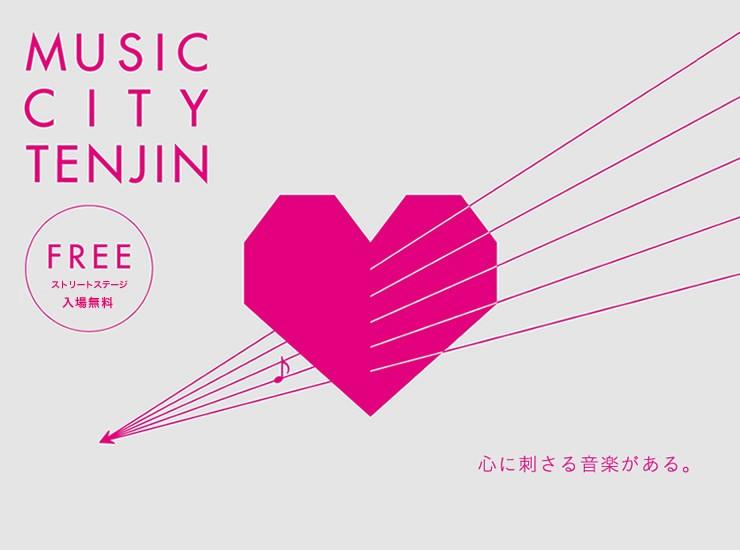 心に刺さる音楽がある。MUSIC CITY TENJIN