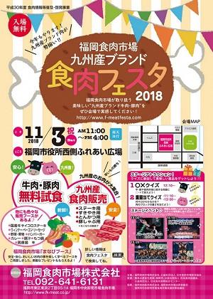 福岡食肉市場 九州産ブランド食肉フェスタ2018