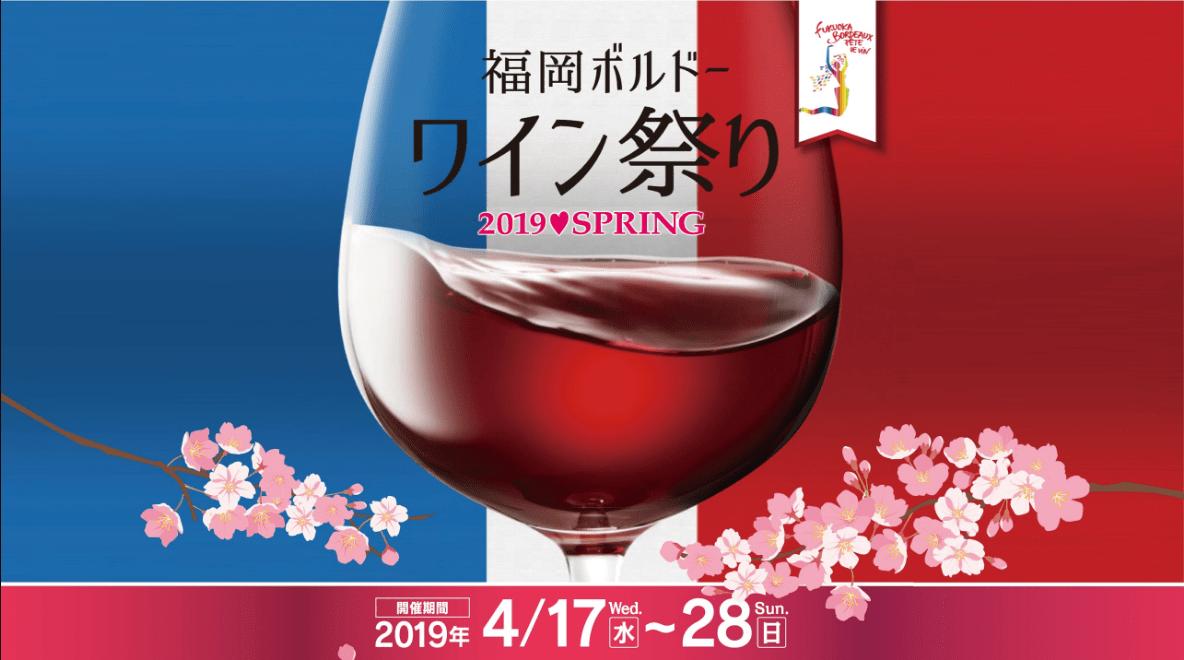 福岡ボルドーワイン祭り2019 SPRING