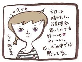 疲れた風のワタシが中古で100円の子供用オモチャを買うの巻-1