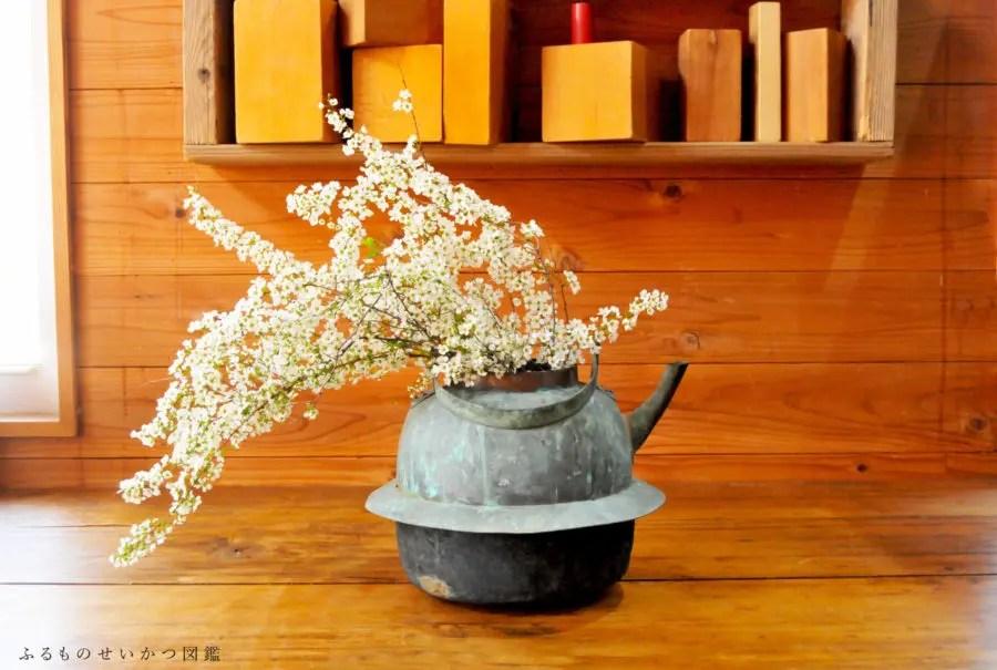 古道具ヤカンを花瓶に【倉庫から出てきた古いモノコレクション】