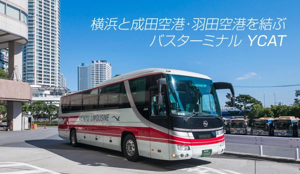 Photo:横浜シティ・エア・ターミナル(YCAT)HPより