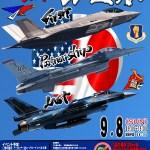 2019年三沢基地航空祭ポスター(三沢基地HPより)