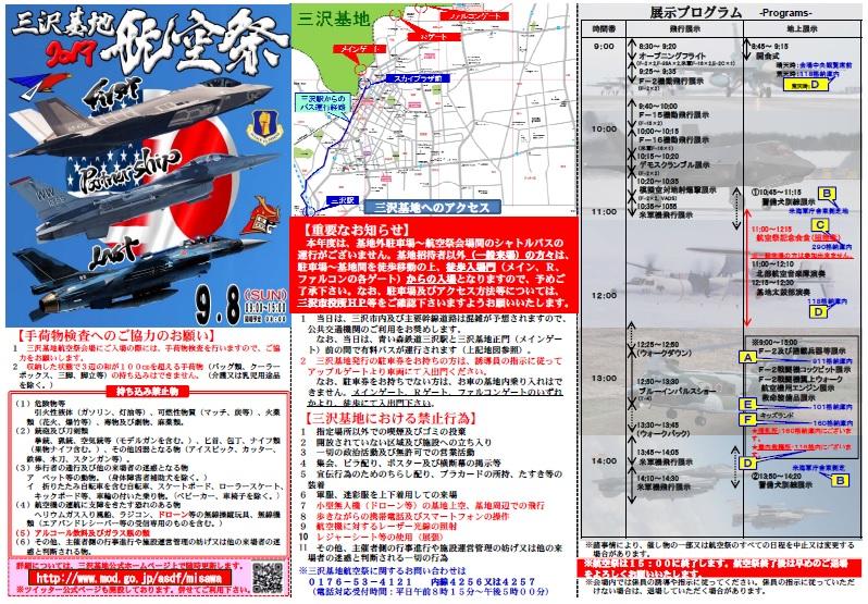 2019年三沢基地航空祭スケジュール(三沢基地HPより)