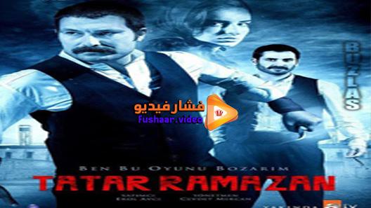 مشاهدة مسلسل تتار رمضان الحلقة 1 مترجم فشار فيديو