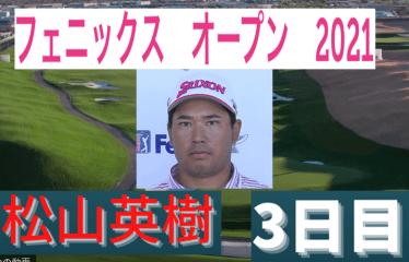 松山選手・小平選手ともに36位タイ【フェニックスオープン2021】3日目の結果とトピックス