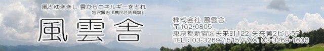 banner_fuun-sha-kobuchi01
