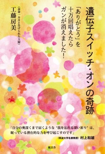 book201510_idenshi