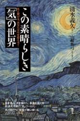 book201605_subarashiki