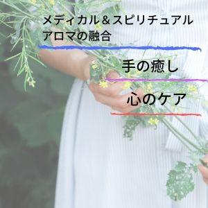 風ら花の施術の特徴