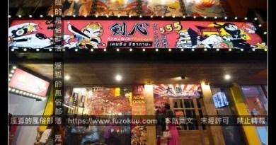 【餐廳】Kenshin Izakaya 劍心居酒屋