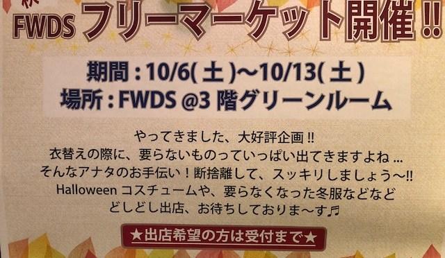 FWDS 秋のフリマ開催中!!