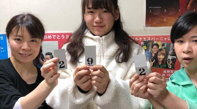 フリーウェイ年末ジャンボ宝くじ当選番号発表!!