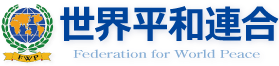 世界平和連合 公式サイト