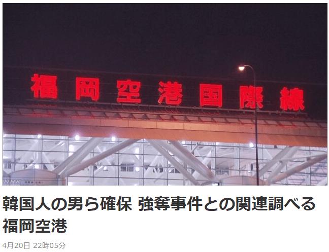 福岡4億円事件