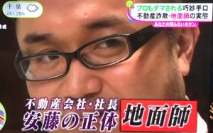 積水ハウスから55億円騙し取った地面師、逮捕される。