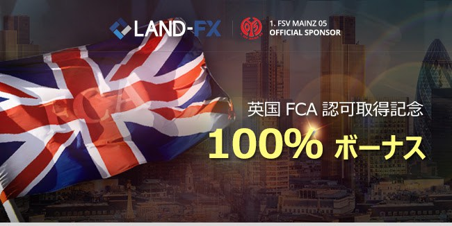 Land-FX 100% Deposit Bonus celebrating UK's FCA License!