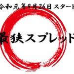 ゴールデンウェイ・ジャパン株式会社スプレッド固定