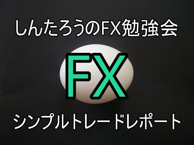 しんたろうのFX勉強会 シンプルトレードレポート