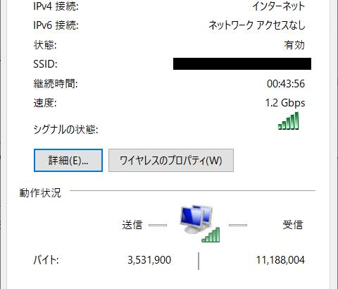 [ICT] Wi-Fi 6 / 802.11ax データレート 1.2 Gbps を有効にするには