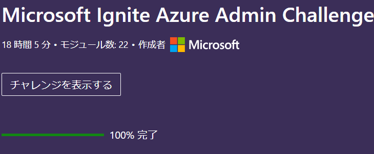 [ICT] Microsoft Ignite 2021 CloudSkills Challenge 取り組んでみた