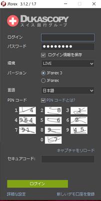 デューカスコピージャパンのJFOREXログイン画面