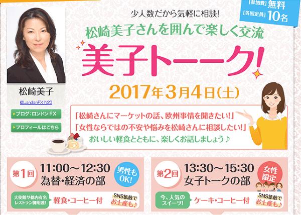 松崎美子さんのFXトーク