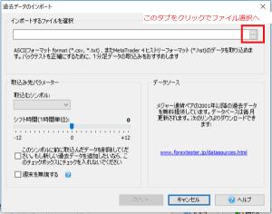 forextester3でファイル形式を読み込む