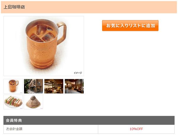 上島コーヒーの割引チケット@セントラル短資FXのクラブオフ