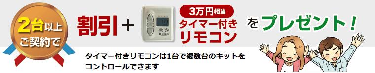 2台以上のご契約で、割引+タイマー付きリモコン(3万円相当)をプレゼント!