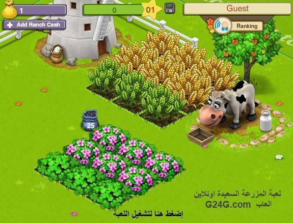 المزرعة السعيدة الاصلية اونلاين العاب G24g