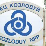 Depozit de deșeuri radioactive la câțiva kilometri de România. Justiția de la Sofia a dat undă verde unui proiect controversat