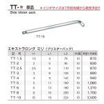 日本【EIGHT】捌牌 白叻加長身短頸鑽石頭六角匙 TT系列 (單支裝)