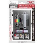 日本【ANEX】安力士充電批用螺絲起子套裝 #ANH2-3