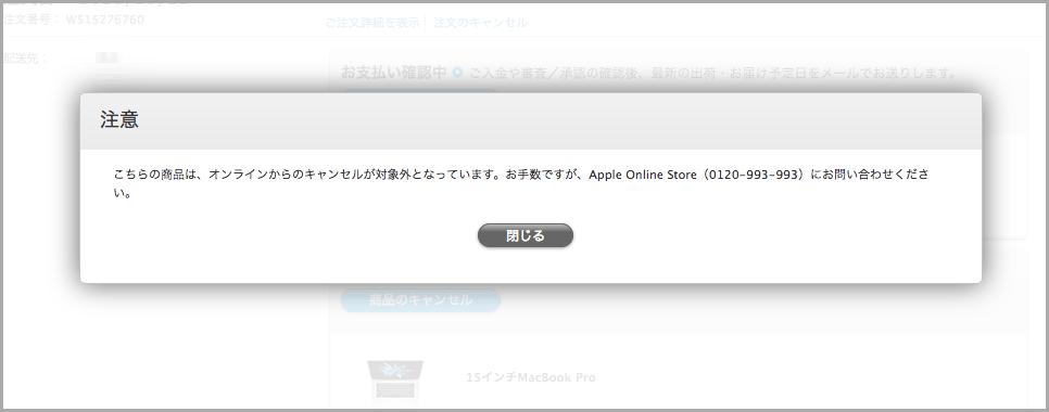 Apple onlinestore cancel 3