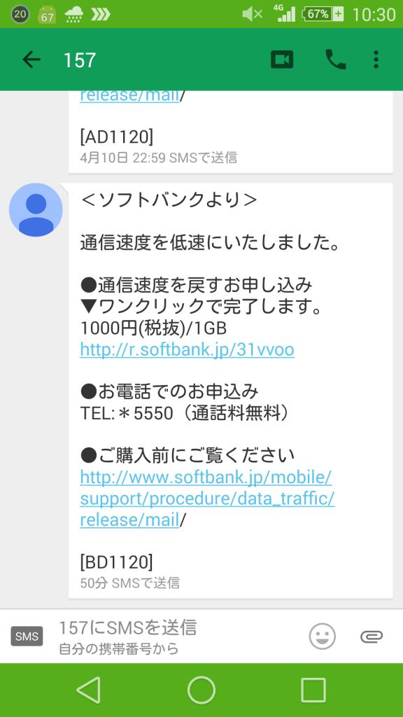 Screenshot_2015-04-20-10-30-03