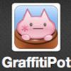 【緊急速報】Mac版のGraffitiPotが無料リリース【グラポ】